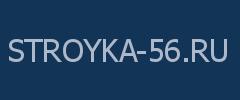 Стройка-56